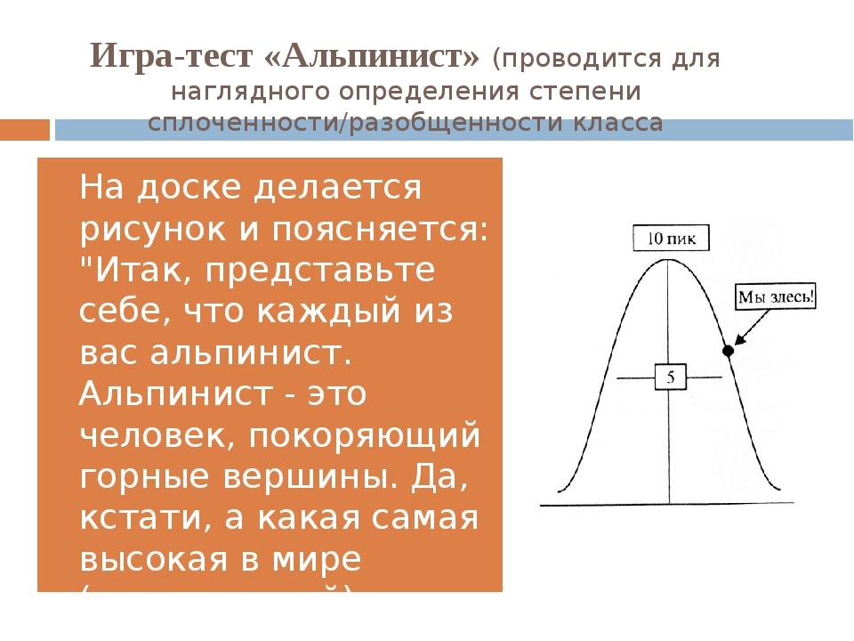 Игра-тест «Альпинист» (проводится для наглядного определения степени сплоченн...