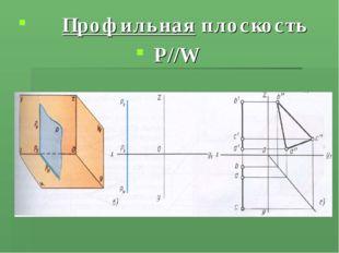 Профильная плоскость Р//W
