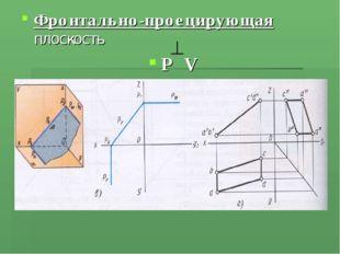 Фронтально-проецирующая плоскость Р V