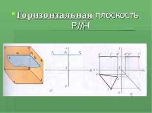 Горизонтальная плоскость Р//Н