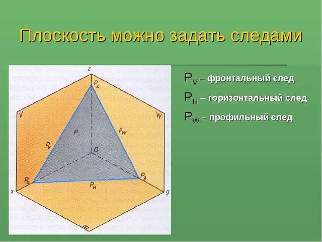 Плоскость можно задать следами РV – фронтальный след PH – горизонтальный след...