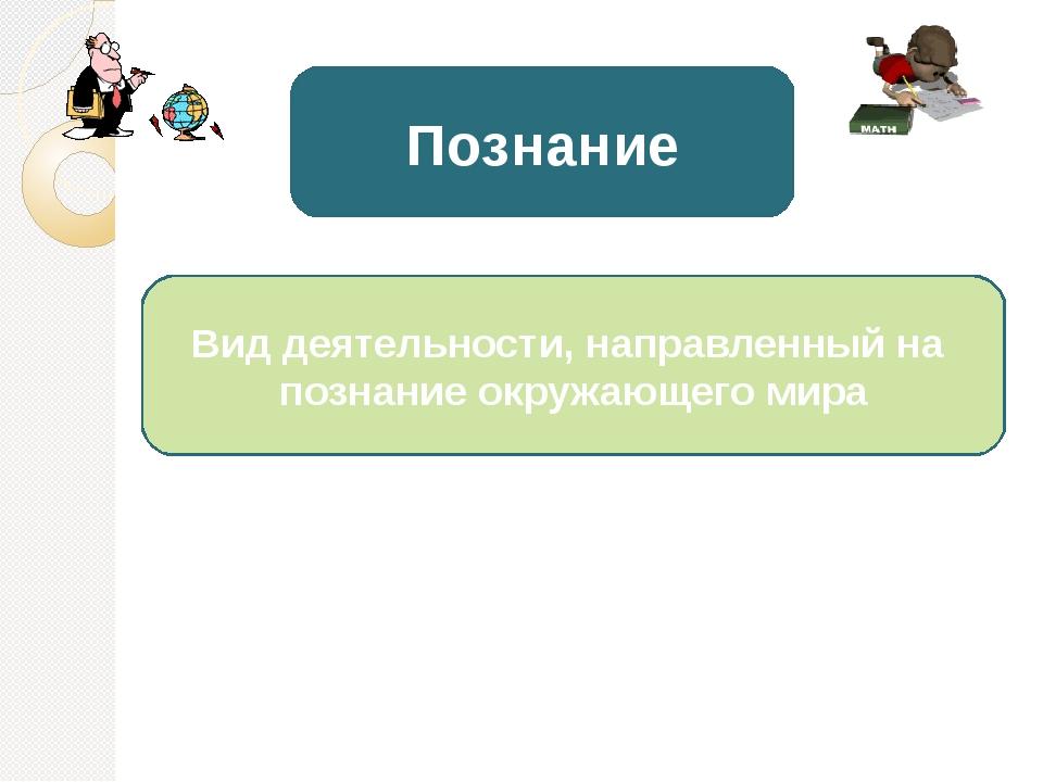 Свобода в деятельности человека От…(какой-то предопределенности) 7 Для … (выб...