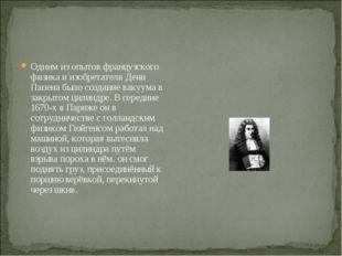 Одним из опытов французского физика и изобретателя Дени Папена было создание