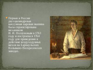 Первая в России двухцилиндровая вакуумная паровая машина была спроектирована