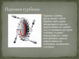 Паровая турбина представляет собой барабан либо серию вращающихся дисков, зак