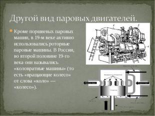 Кроме поршневых паровых машин, в 19-м веке активно использовались роторные па