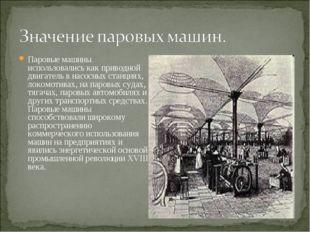 Паровые машины использовались как приводной двигатель в насосных станциях, ло