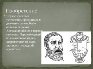 Первое известное устройство, приводимое в движение паром, было описано Героно