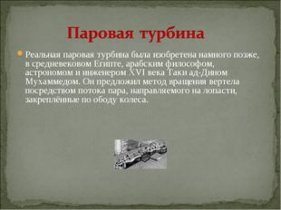 Реальная паровая турбина была изобретена намного позже, в средневековом Египт
