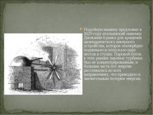 Подобную машину предложил в 1629году итальянский инженер Джованни Бранка для