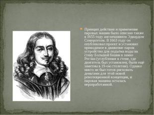 Принцип действия и применение паровых машин было описано также в 1655году ан