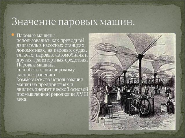 Паровые машины использовались как приводной двигатель в насосных станциях, ло...