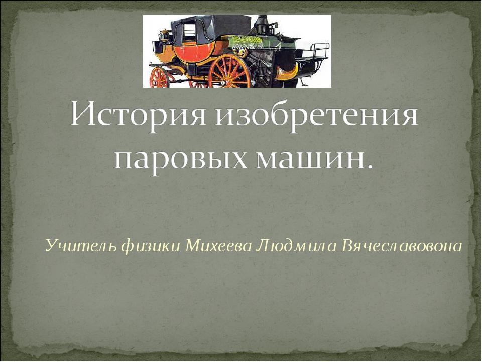 Учитель физики Михеева Людмила Вячеславовона