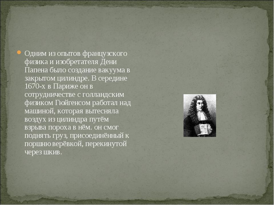 Одним из опытов французского физика и изобретателя Дени Папена было создание...
