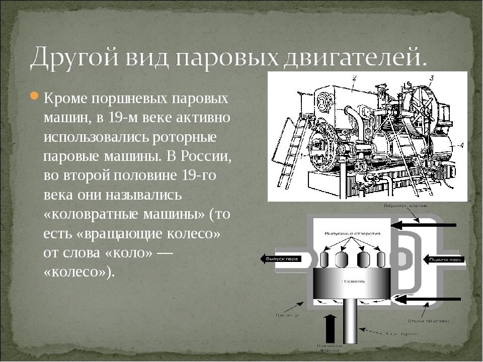Кроме поршневых паровых машин, в 19-м веке активно использовались роторные па...