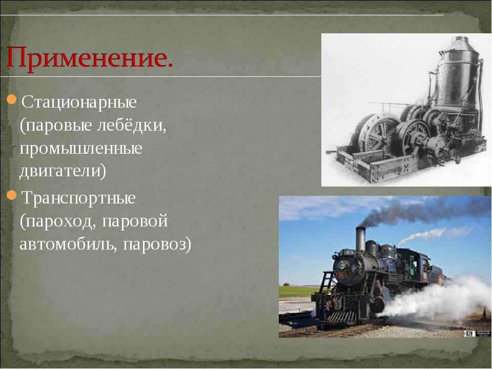 Стационарные (паровые лебёдки, промышленные двигатели) Транспортные (пароход,...