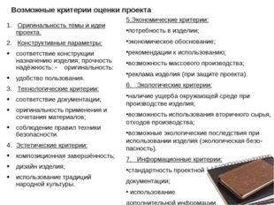 Возможные критерии оценки проекта 1. Оригинальность темы и идеи проекта. 2. К