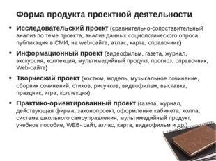 Форма продукта проектной деятельности Исследовательский проект (сравнительно-