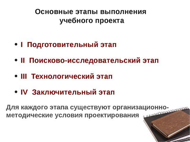 Основные этапы выполнения учебного проекта I Подготовительный этап II Поисков...