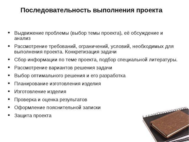 Последовательность выполнения проекта Выдвижение проблемы (выбор темы проекта...
