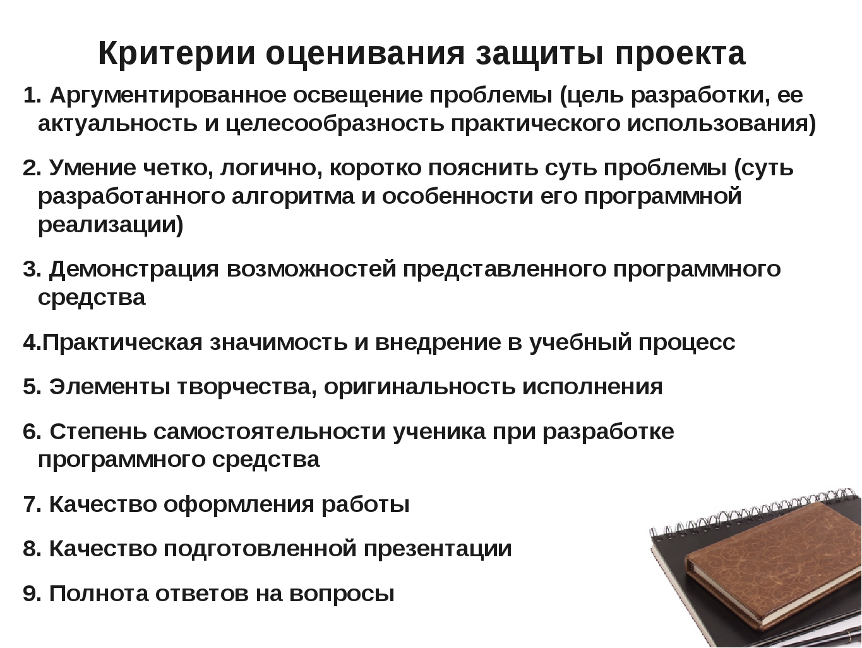 Критерии оценивания защиты проекта Аргументированное освещение проблемы (цель...