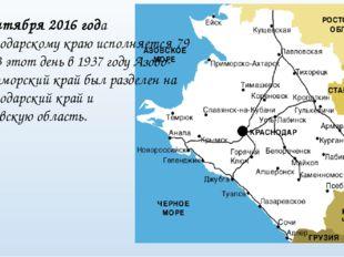 13 сентября 2016 года Краснодарскому краю исполняется 79 лет. В этот деньв 1