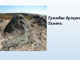 Грязевые вулканы Тамани.