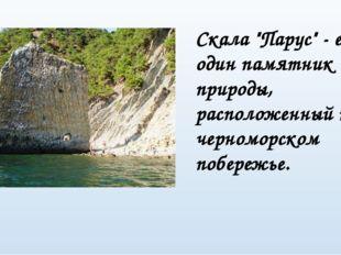 """Скала """"Парус"""" - еще один памятник природы, расположенный на черноморском побе"""