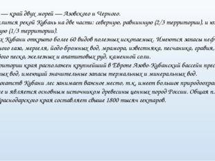Кубань — край двух морей — Азовского и Черного. Край делится рекой Кубань на