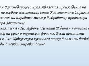 Гимном Краснодарского края является произведение на стихи полкового священник