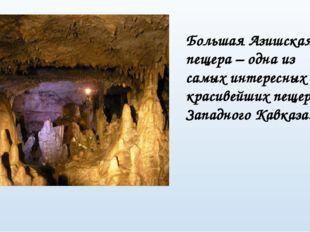 Большая Азишская пещера – одна из самых интересных и красивейших пещер Западн