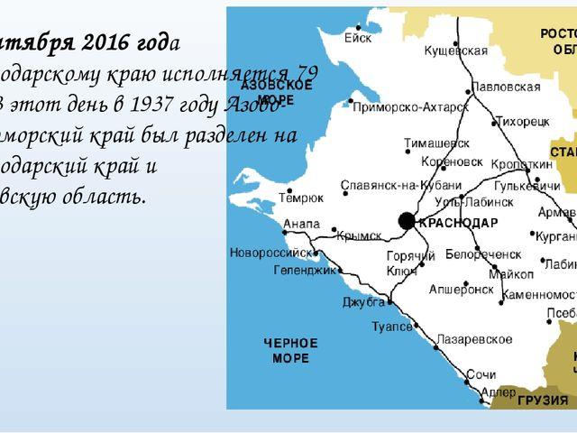 13 сентября 2016 года Краснодарскому краю исполняется 79 лет. В этот деньв 1...