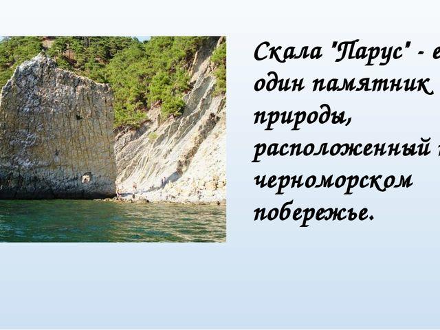 """Скала """"Парус"""" - еще один памятник природы, расположенный на черноморском побе..."""