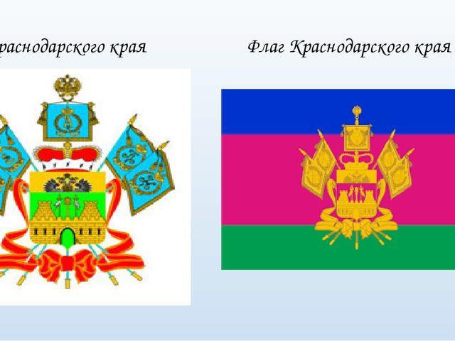 Герб Краснодарского края Флаг Краснодарского края