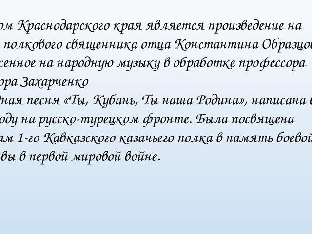 Гимном Краснодарского края является произведение на стихи полкового священник...