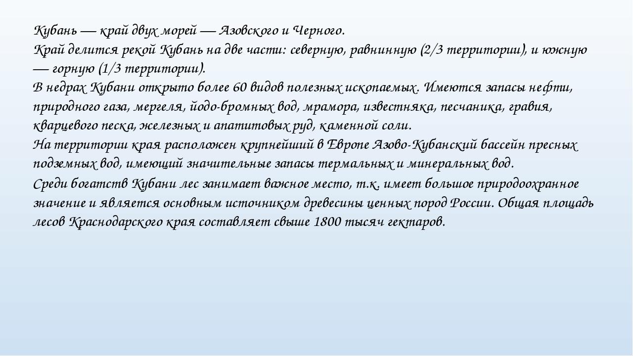 Кубань — край двух морей — Азовского и Черного. Край делится рекой Кубань на...