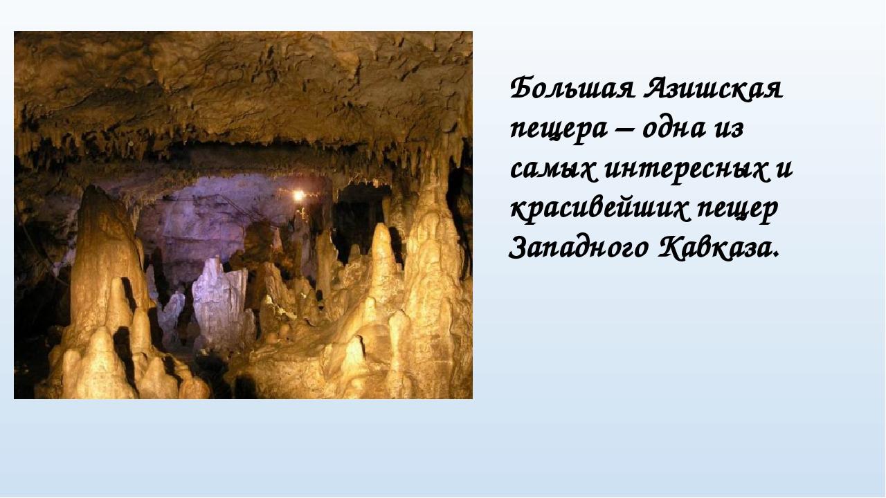 Большая Азишская пещера – одна из самых интересных и красивейших пещер Западн...
