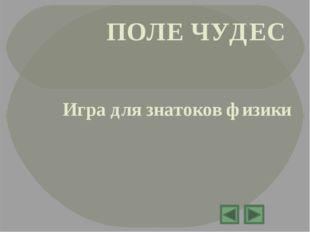 ПОЛЕ ЧУДЕС Игра для знатоков физики