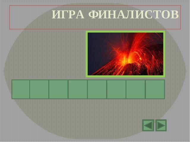 ИГРА ФИНАЛИСТОВ Э М П И Д О К Л