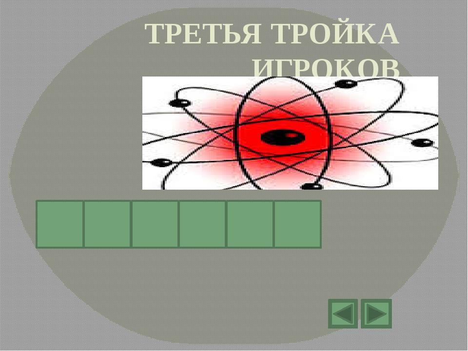 ТРЕТЬЯ ТРОЙКА ИГРОКОВ Т О М С О Н