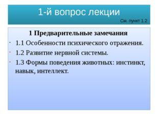 1-й вопрос лекции 1 Предварительные замечания 1.1 Особенности психического от