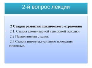 2-й вопрос лекции 2 Стадии развития психического отражения 2.1. Стадия элемен