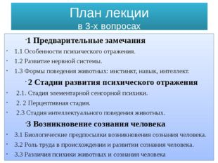 План лекции в 3-х вопросах 1 Предварительные замечания 1.1 Особенности психич