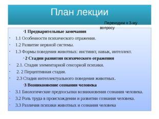 План лекции 1 Предварительные замечания 1.1 Особенности психического отражени