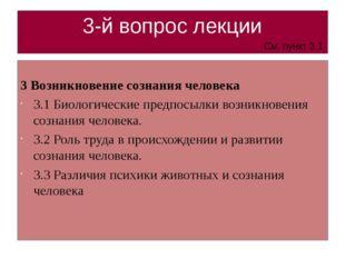 3-й вопрос лекции 3 Возникновение сознания человека 3.1 Биологические предпос