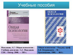 Учебные пособия Маклаков, А.Г. Общая психология : Учебник для вузов / А.Г. Ма
