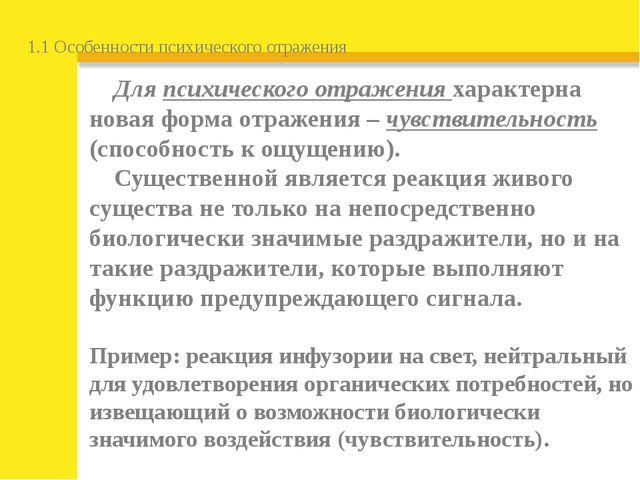 1.1 Особенности психического отражения Для психического отражения характерна...