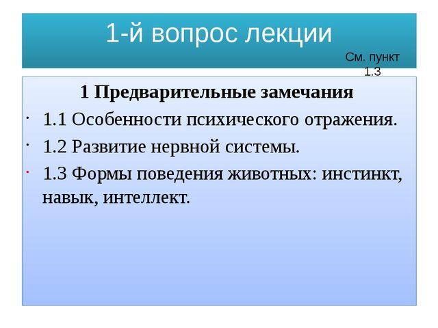 1-й вопрос лекции 1 Предварительные замечания 1.1 Особенности психического от...