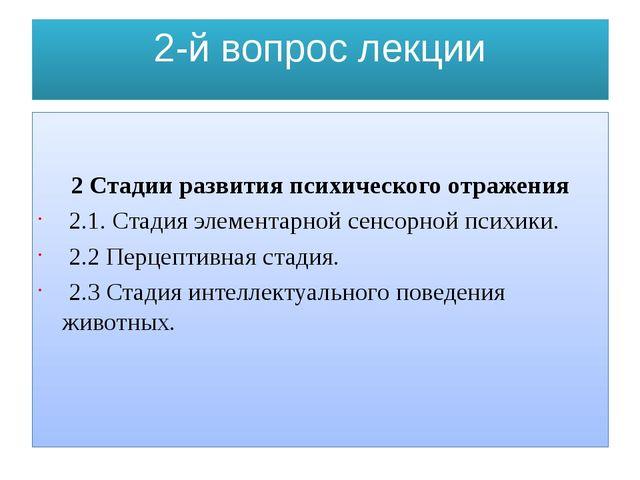 2-й вопрос лекции 2 Стадии развития психического отражения 2.1. Стадия элемен...