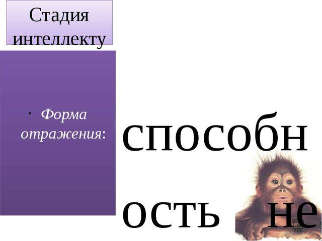 Стадия интеллектуального поведения (приматы, дельфины) способность не только...